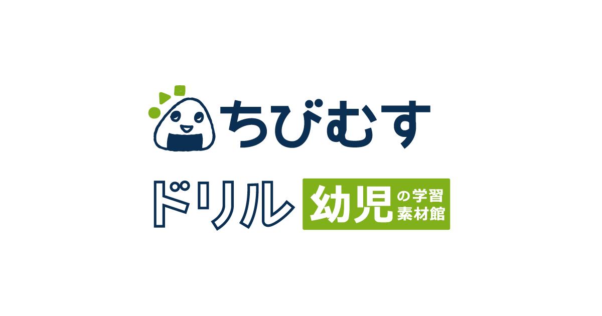 幼児教材・知育プリント ちびむすドリル【幼児の学習素材館】
